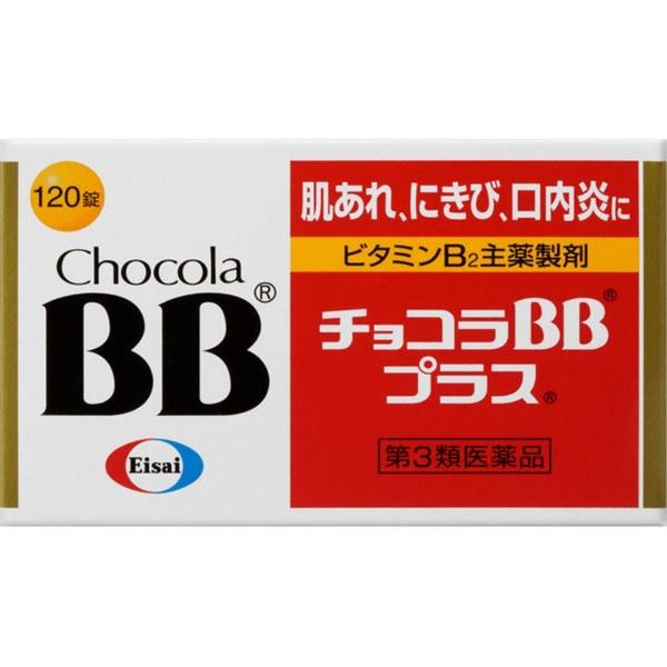 【第3類医薬品】チョコラBBプラス(120錠)〔ビタミン剤〕【wtmedi】エーザイEisai