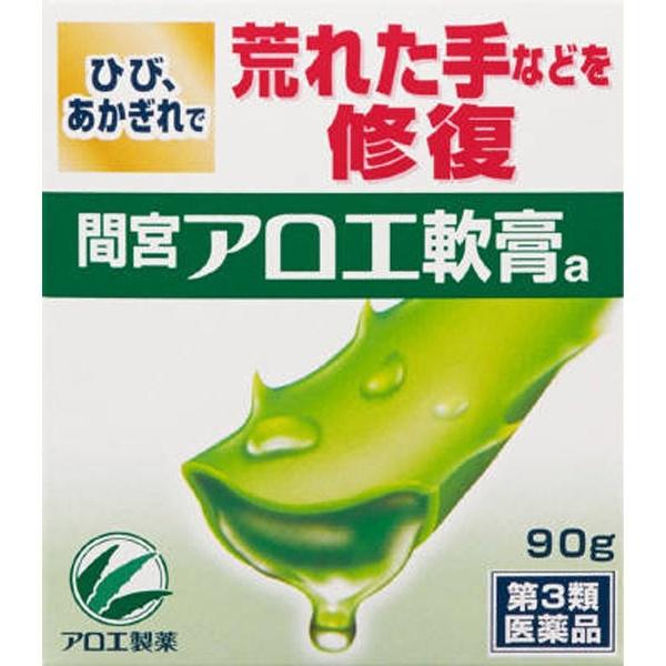 【第3類医薬品】間宮アロエ軟膏(90g)【wtmedi】小林製薬Kobayashi