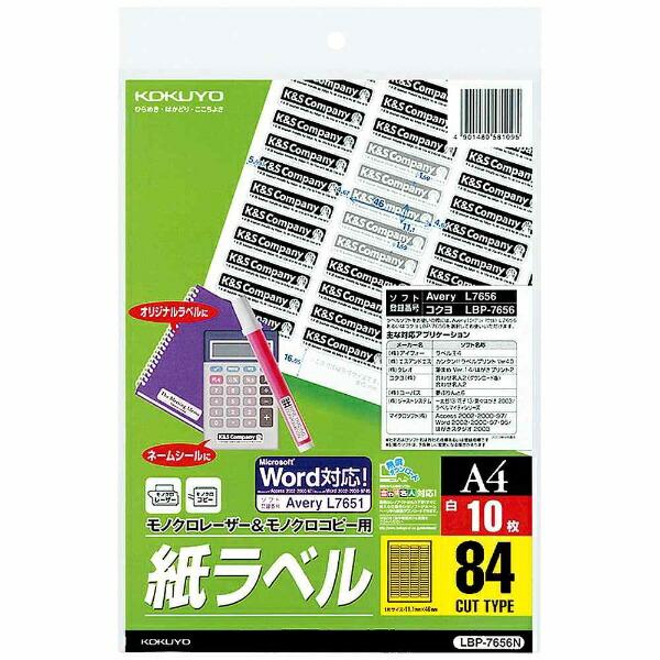 コクヨKOKUYO紙ラベルモノクロレーザー&モノクロコピーLBP-7656N[A4/10シート/84面/11.1×46mm][LBP7656N]【wtcomo】