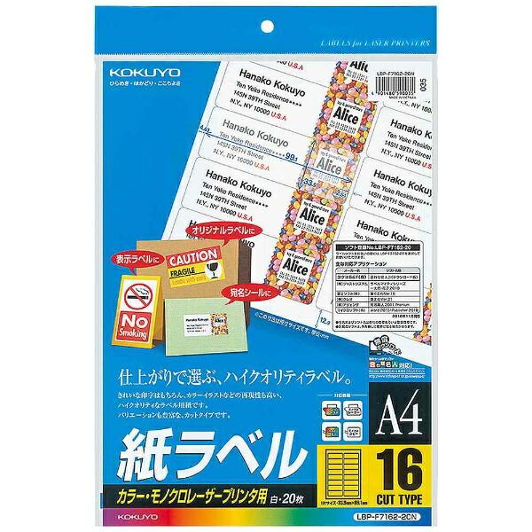 コクヨKOKUYOカラーLBP&PPC用紙ラベルLBP-F7162-20N[A4/20シート/16面][LBPF716220]【wtcomo】