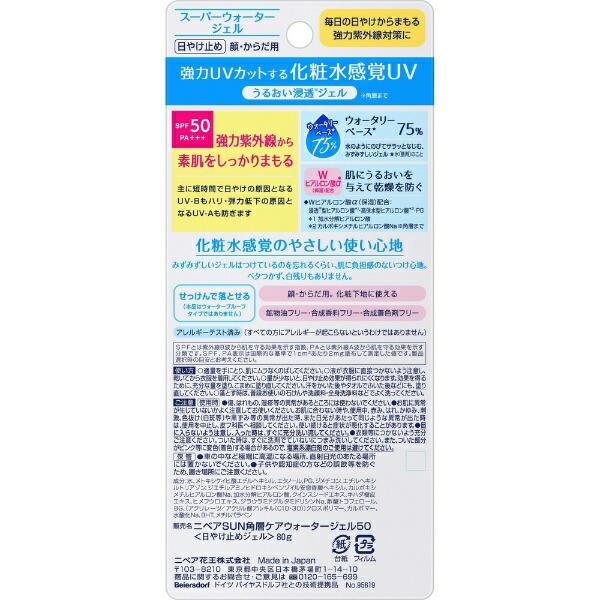 花王KaoNIVEA(ニベア)サンプロテクトウォータージェル(80g)SPF50[日焼け止め]【rb_pcp】