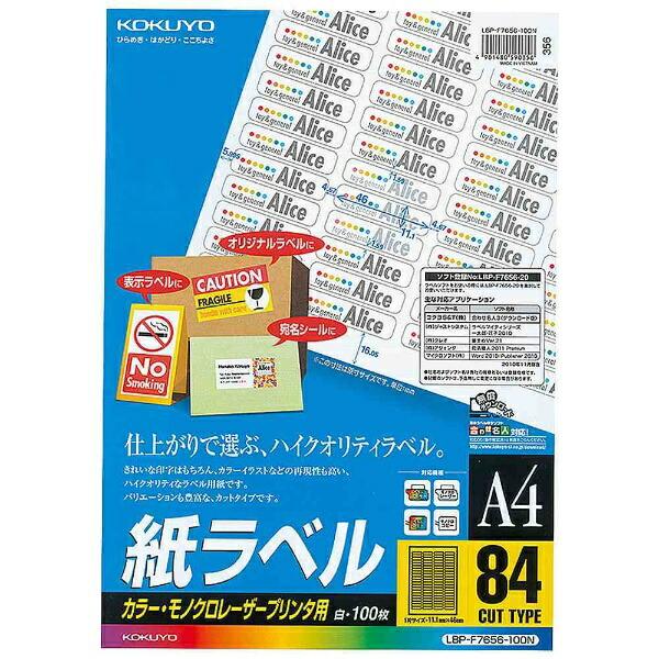 コクヨKOKUYOカラーレーザーコピーLBP-F7656-100N[A4/100シート/84面][LBPF7656100]【wtcomo】