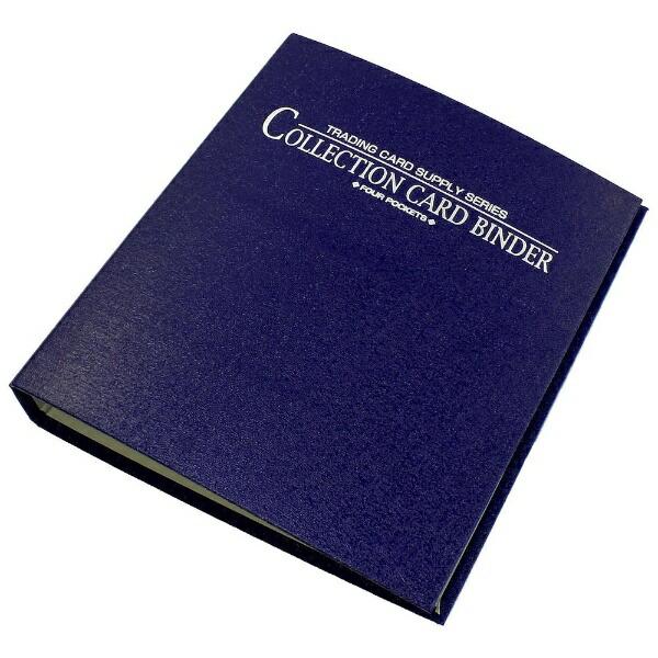 やのまんYANOMANコレクションカードバインダー4ポケット(ブルー)