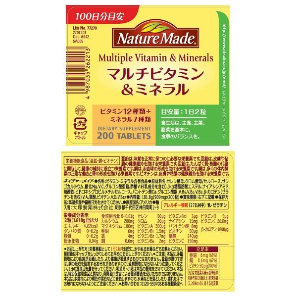 大塚製薬OtsukaNatureMade(ネイチャーメイド)マルチビタミン&ミネラル(200粒)【rb_pcp】