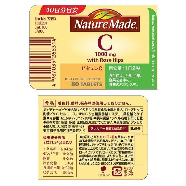 大塚製薬OtsukaNatureMade(ネイチャーメイド)ビタミンC500(80粒)【wtcool】