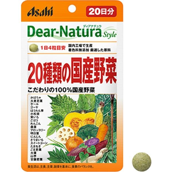 アサヒグループ食品AsahiGroupFoodsDear-Natura(ディアナチュラ)ディアナチュラスタイル20種類の国産野菜(80粒)〔栄養補助食品〕【wtcool】