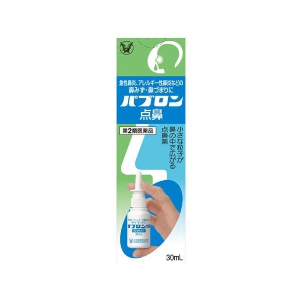 【第2類医薬品】パブロン点鼻(30mL)〔鼻炎薬〕【wtmedi】大正製薬Taisho