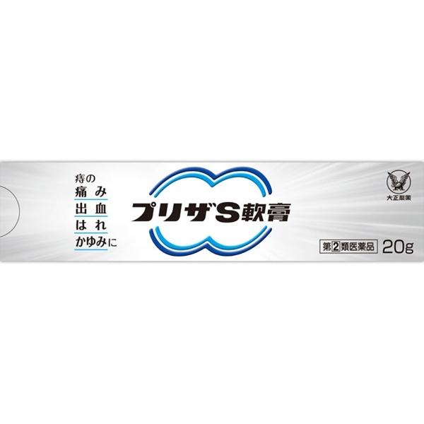【第(2)類医薬品】プリザS軟膏(20g)大正製薬Taisho