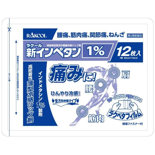 【第2類医薬品】新インペタン1%(48枚)★セルフメディケーション税制対象商品【rb_pcp】ラクール製薬Rakool