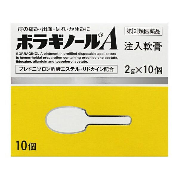 【第(2)類医薬品】ボラギノールA注入軟膏(2g×10個)アリナミン製薬