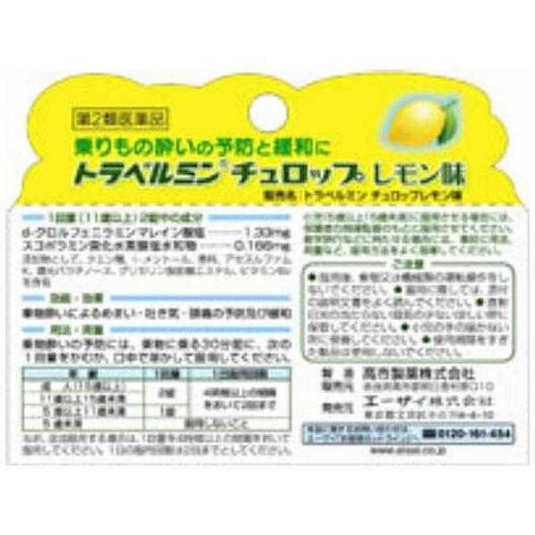 【第2類医薬品】トラベルミンチュロップレモン味(6錠)〔酔い止め〕【wtmedi】エーザイEisai