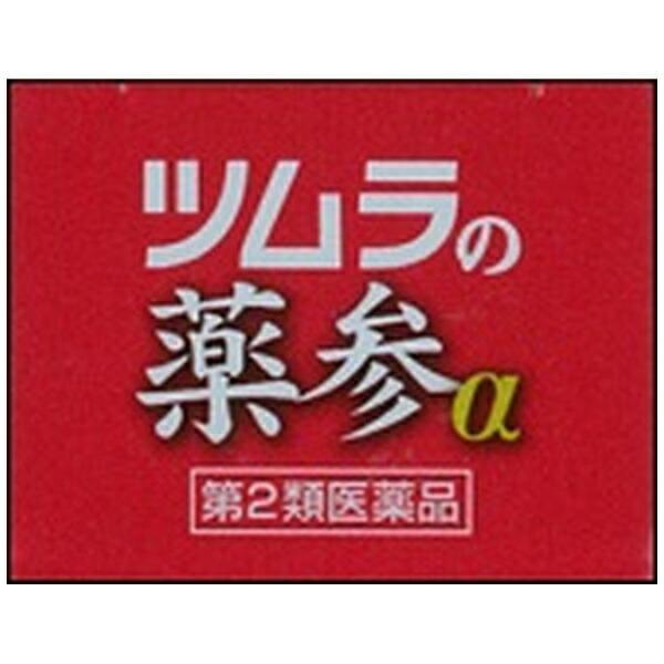 【第2類医薬品】薬參α(30mL)〔栄養ドリンク〕【wtmedi】ツムラtsumura