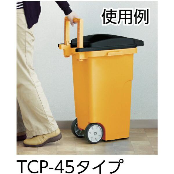 トラスコ中山キャスターペール2輪オレンジTCP45C2[45L]