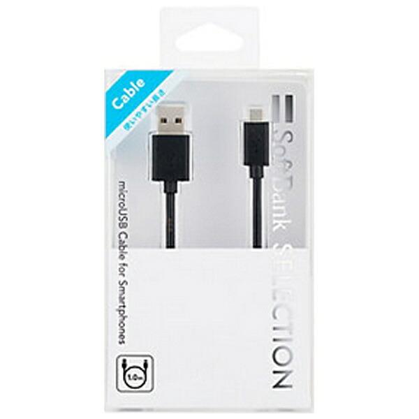 ソフトバンクSoftBank[microUSB]USBケーブル充電・転送(1m・ブラック)[SoftBankSELECTION]SB-CA33-MIUS/BK[1.0m][SBCA33MIUSBK]