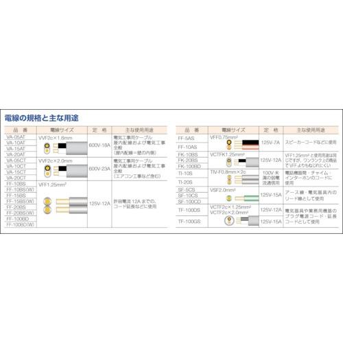 正和電工SeiwaDenko平行線VFFビニールコード100m白FF100BD