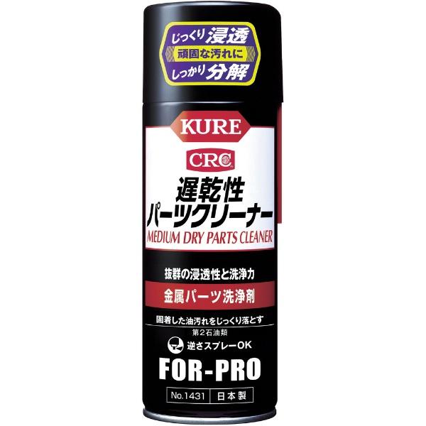KURE呉工業遅乾性パーツクリーナー420mlNO1431