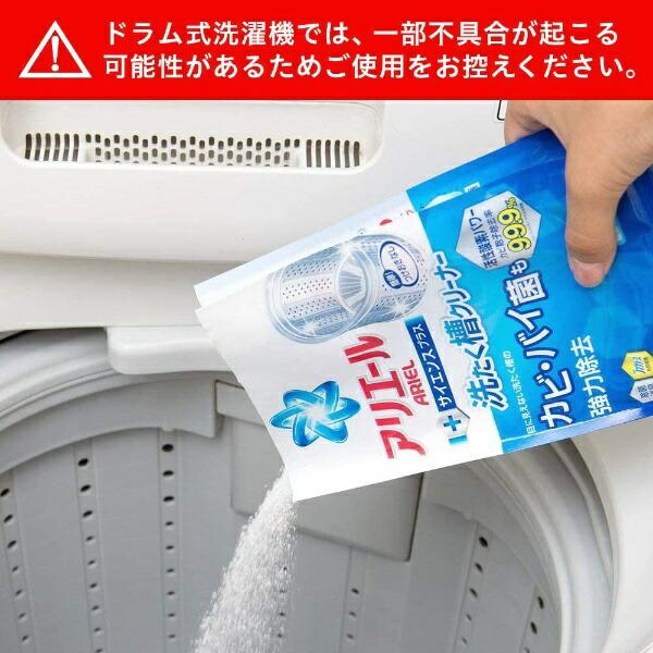 P&GピーアンドジーARIEL(アリエール)洗濯槽クリーナー〔洗濯槽クリーナー〕【rb_pcp】