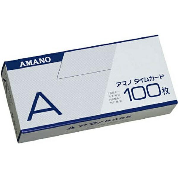 アマノAMANOタイムレコーダー用タイムカードA(100枚入)