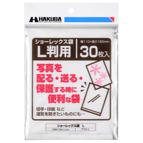 ハクバHAKUBAショーレックス袋(Lサイズ/30枚入り)P-S1-L[ショーレックスブクロL]