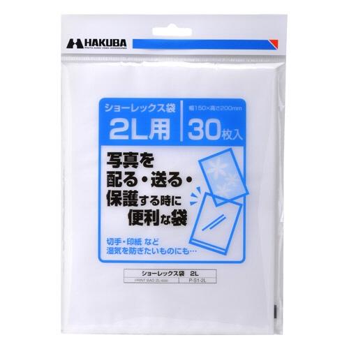 ハクバHAKUBAショーレックス袋(2Lサイズ/30枚入り)P-S1-2L[ショーレックスブクロ2L]