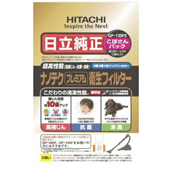 日立HITACHI【掃除機用紙パック】(3枚入)「ナノテクプレミアム衛生フィルター」(3枚入り)GP-130FS[GP130FS]