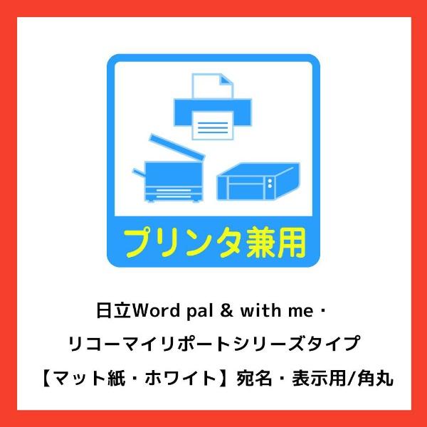 エーワンA-oneパソコンプリンタ&ワープロラベル日立&リコータイプ汎用タイプRホワイト28190[A4/100シート/14面/マット]【aoneC2009】