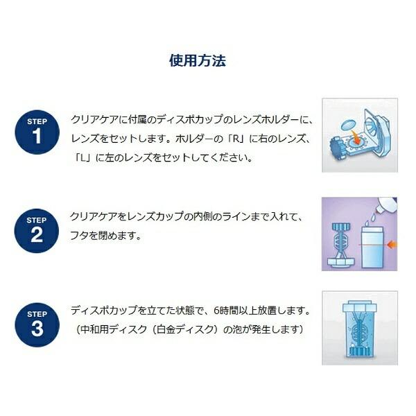 日本アルコンAlcon【ソフト用/過酸化水素タイプ】エーオーセプトクリアケアWパック(360ml×2本)