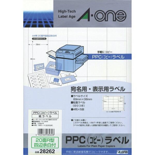 エーワンA-oneコピー紙ラベルホワイト28262[A4/100シート/20面/マット]【aoneC2009】