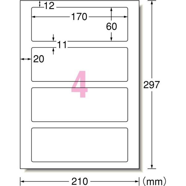 エーワンA-one屋外でも使えるサインラベルシールレーザープリンタホワイト31064[A4/5シート/4面/マット][耐水防水]