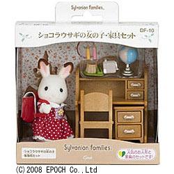 エポック社EPOCHシルバニアファミリーショコラウサギの女の子・家具セット