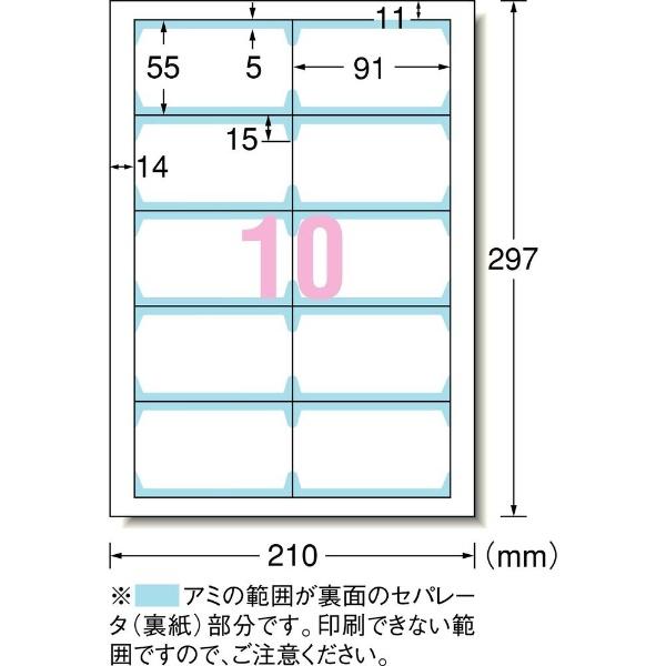 エーワンA-oneマルチカード名刺250枚(A4サイズ10面×25シート)白無地51895【aoneC2009】