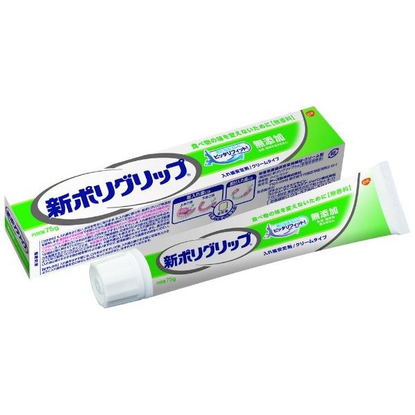 新ポリグリップ入れ歯安定剤無添加75g【rb_pcp】アース製薬Earth