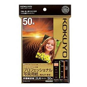 コクヨKOKUYOインクジェットプリンタ用プロフェッショナル写真用紙高光沢・厚手(2L判・50枚)KJ-D102L-50[KJD102L50]【wtcomo】