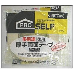 ニトムズNitoms多用途厚手両面テープNo.523徳用(25mm幅)J0070