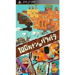 ソニーインタラクティブエンタテインメントSonyInteractiveEntertainmen100万トンのバラバラ【PSPゲームソフト】