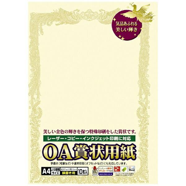 ササガワSASAGAWAOA賞状用紙横書用(A4サイズ・10枚)クリーム10-1068[101068]