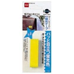 ニトムズNitoms防災蛍光テープ20×1(レモンイエロー)T0635