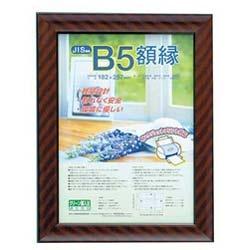ナカバヤシNakabayashi木製軽量賞状額縁「金ラック」(B5)フ-KWP-11[フKWP11]