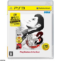 セガゲームスSEGAGames龍が如く3PlayStation3theBest(再廉価版)【PS3ゲームソフト】