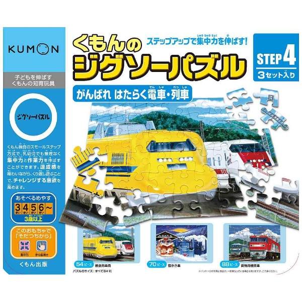 くもん出版くもんのジグソーパズルステップ4がんばれはたらく電車・列車