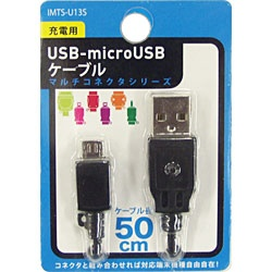 オズマOSMA[microUSB]USBケーブル充電(50cm・ブラック)IMTS-U13KS[0.5m][IMTSU13KS]