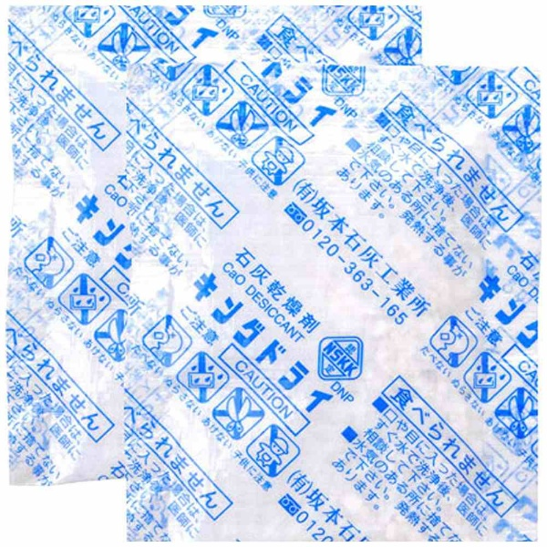 ハクバHAKUBA【強力乾燥剤】キングドライ15×2(15g×2袋入)KMC-33-S2[KMC33S2]