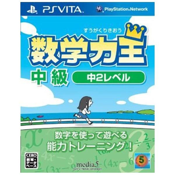 メディアファイブmedia5数学力王中級中2レベル【PSVitaゲームソフト】
