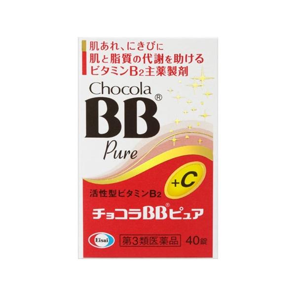 【第3類医薬品】チョコラBBピュア(40錠)〔ビタミン剤〕【wtmedi】エーザイEisai