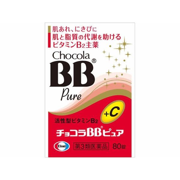 【第3類医薬品】チョコラBBピュア(80錠)〔ビタミン剤〕【wtmedi】エーザイEisai