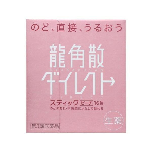 【第3類医薬品】龍角散ダイレクトスティックピーチ(16包)【wtmedi】龍角散