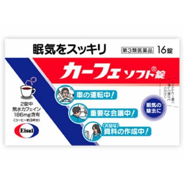 【第3類医薬品】カーフェソフト錠(16錠)〔眠気覚まし〕【wtmedi】エーザイEisai