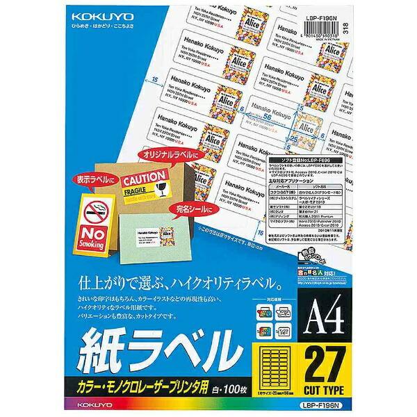 コクヨKOKUYOカラーLBP&PPC用LBP-F196N[A4/100シート/27面][LBPF196]【wtcomo】