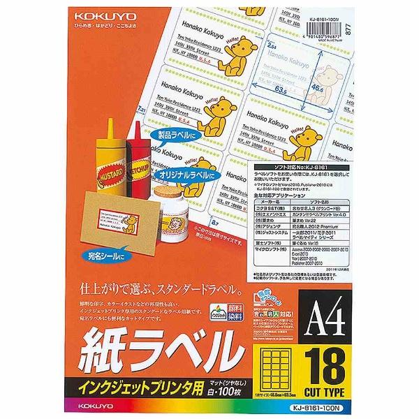 コクヨKOKUYOマルチラベルインクジェットKJ-8161-100N[A4/100シート/18面][KJ8161100]【wtcomo】