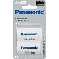 パナソニックPanasonicBQ-BS2/2B【単2形】充電式電池用「エネループ・充電式エボルタ」単2形サイズ変換スペーサー(2本入)BQ-BS2/2B[BQBS22B]panasonic